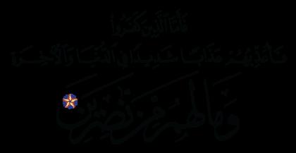 Al-'Imran 3, 56