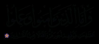 Al-'Imran 3, 57