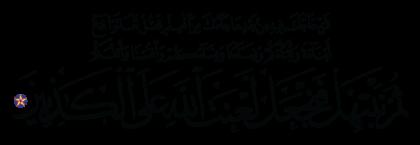 Al-'Imran 3, 61