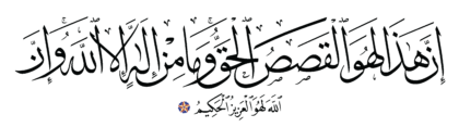 Al-'Imran 3, 62