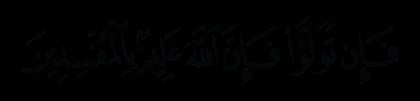 Al-'Imran 3, 63