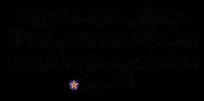 Al-'Imran 3, 64