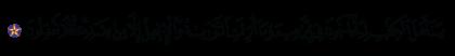 Al-'Imran 3, 65