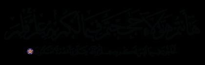 Al-'Imran 3, 66