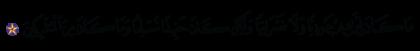 Al-'Imran 3, 67