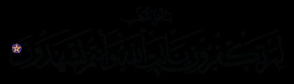 Al-'Imran 3, 70