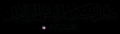 Al-'Imran 3, 71