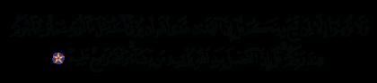 Al-'Imran 3, 73