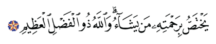 Al-'Imran 3, 74