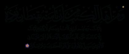 Al-'Imran 3, 75
