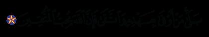 Al-'Imran 3, 76