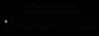 Al-'Imran 3, 77