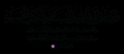 Al-'Imran 3, 78