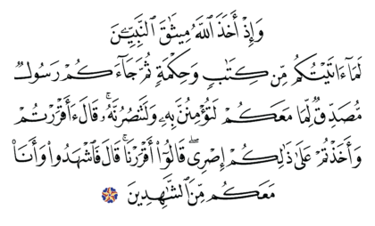 Al-'Imran 3, 81