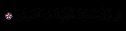 Al-'Imran 3, 82