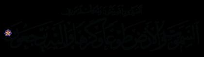 Al-'Imran 3, 83