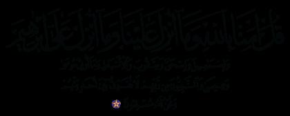 Al-'Imran 3, 84