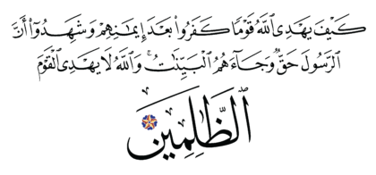 Al-'Imran 3, 86