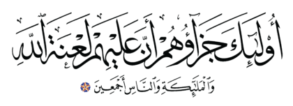 Al-'Imran 3, 87