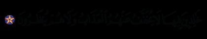 Al-'Imran 3, 88
