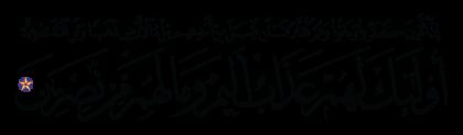 Al-'Imran 3, 91