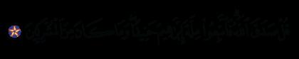 Al-'Imran 3, 95