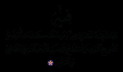 Al-'Imran 3, 97