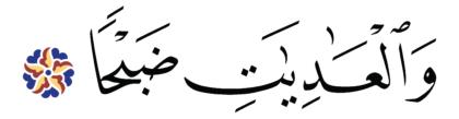 al-ʿĀdiyāt 100, 1