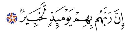 al-ʿĀdiyāt 100, 11