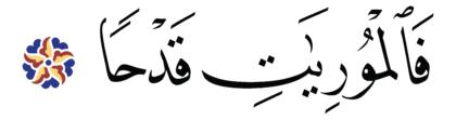al-ʿĀdiyāt 100, 2