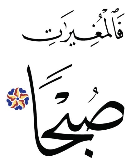al-ʿĀdiyāt 100, 3