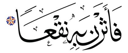 al-ʿĀdiyāt 100, 4