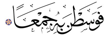 al-ʿĀdiyāt 100, 5