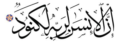 al-ʿĀdiyāt 100, 6