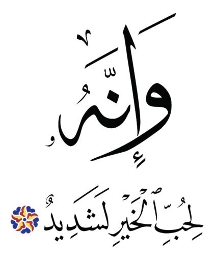 al-ʿĀdiyāt 100, 8