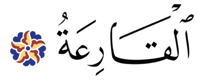 al-Q̈āriʿah 101, 1