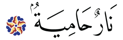 al-Q̈āriʿah 101, 11