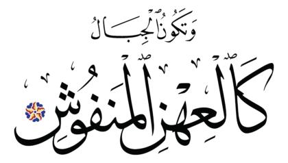 al-Q̈āriʿah 101, 5