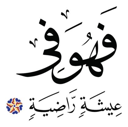 al-Q̈āriʿah 101, 7