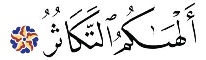 at-Takāthur 102, 1
