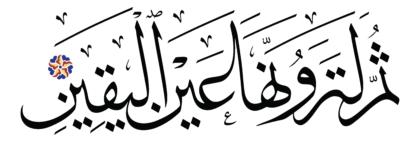 at-Takāthur 102, 7