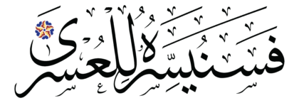 al-Layl 92, 10
