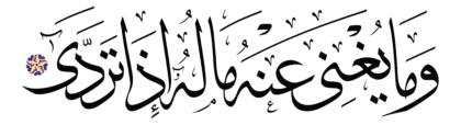 al-Layl 92, 11