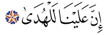 al-Layl 92, 12