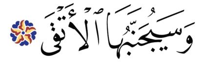 al-Layl 92, 17