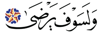 al-Layl 92, 21