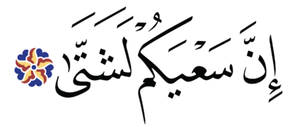 al-Layl 92, 4