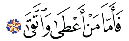 al-Layl 92, 5
