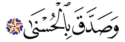 al-Layl 92, 6