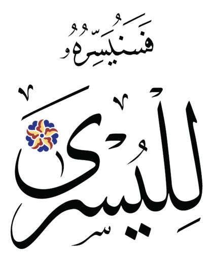 al-Layl 92, 7